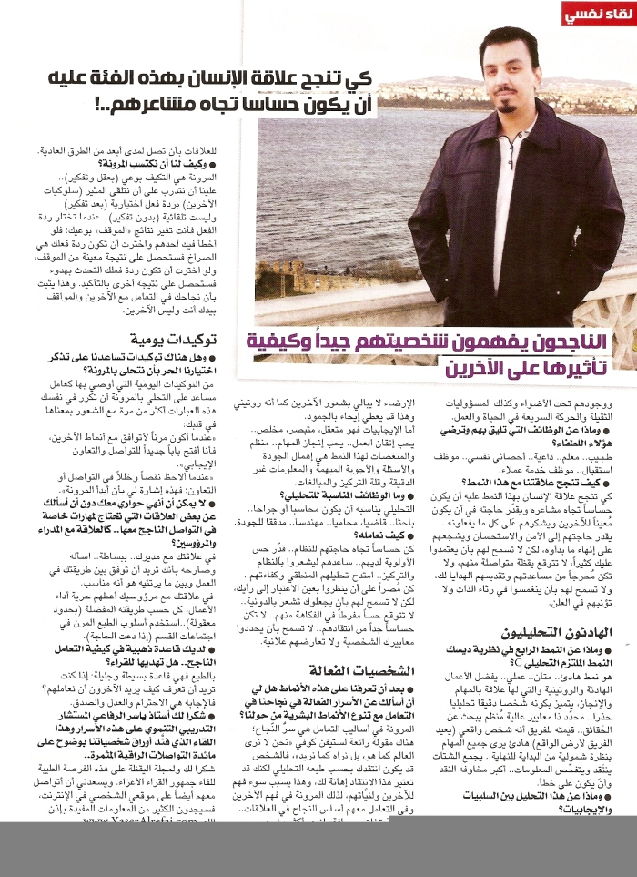 My Magazine interview DISC 3